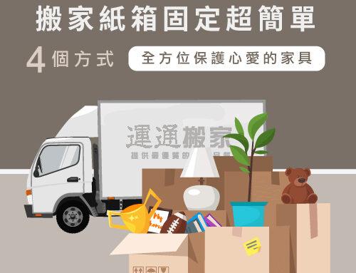 搬家纸箱固定超简单,4个方式全方位保护心的家具